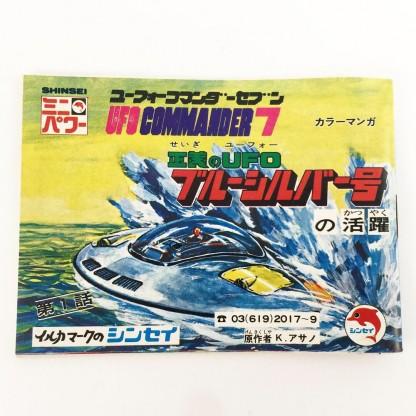 UFO Commander serie 7-Shinsei 1976-japan