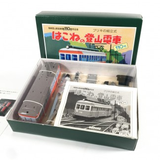 Hakone mountain train-tin toy -Japan