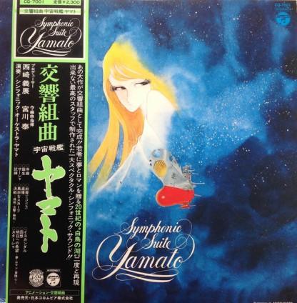 Symphonic Suite Yamato - Columbia – CQ-7001