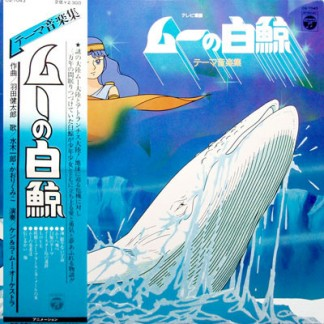 Moby Dick 5 Soundtrack - Columbia – CQ-7043 - 1980