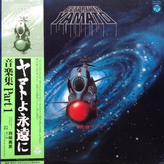 Be Forever Yamato Part 1 - Columbia – CQ-7051 1980