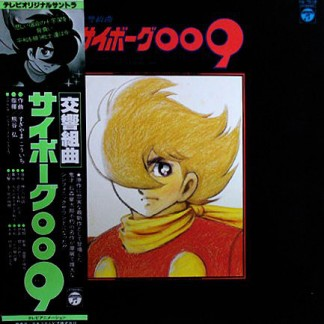Symphonic Suite Cyborg 009 - Columbia – CQ-7018 -1979