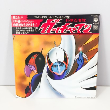 SCIENCE NINJA TEAM GATCHAMAN OST - Columbia ‎– CS-7042 1977