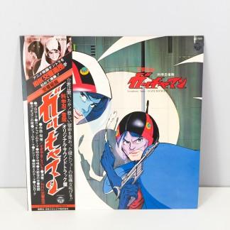 Symphonic Suite Gatchaman - Koichi Sugiyama - Columbia – CQ-7009 1978